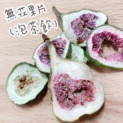 愛饕客【乾燥無花果片】泡茶用清香甜~