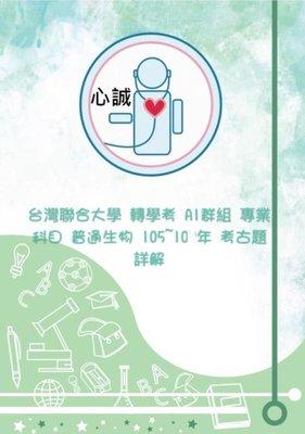 台灣聯合大學 轉學考 A1群組 專業科目 普通生物 106~107年 考古題 詳解