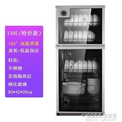 消毒櫃 家用商用消毒櫃立式雙門櫃高溫消毒櫃不銹鋼臺式定時小型碗櫃 NMS