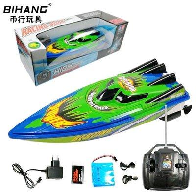 充電船兒童戲水可電動玩具男孩飛船遙控水上快艇