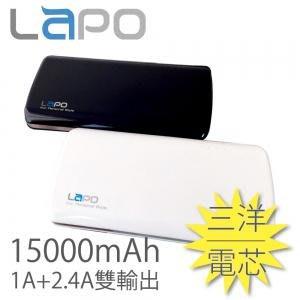 LAPO 15000mAh 1A+2.4A雙輸出行動電源 E-15 日本三洋電芯 台灣製造