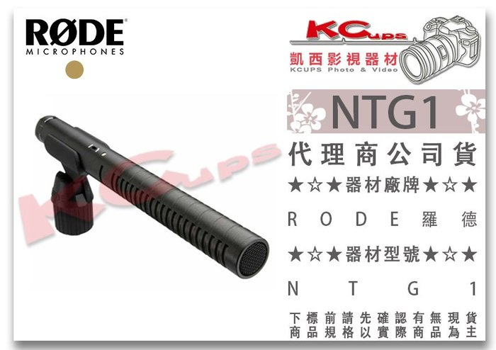 凱西影視器材【 RODE NTG1 超心型指向型 槍型 麥克風 公司貨】 高通濾波 24V 48V 錄影 SHOTGUN