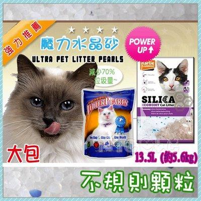 *Nicole寵物*新魔力水晶砂『大包 13.5L』〈單層用〉抗菌,無粉塵,高吸水性,松木砂,豆腐砂,木屑砂,環保貓砂