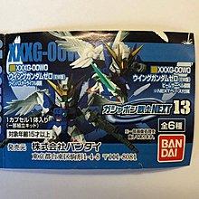 全新 未開封 機動戰士 高達 SD Gundam Next 13 XXXG-00W0 扭蛋 扭旦 只售1款