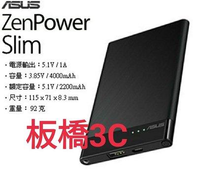 ***缺貨****ASUS ZenPower Slim行動電源(黑) 內建LED燈 原廠/高品質 板橋 可面交 請看關於我