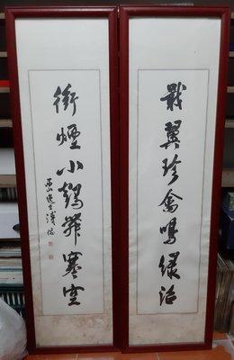 溥儒 書法 字畫 4F
