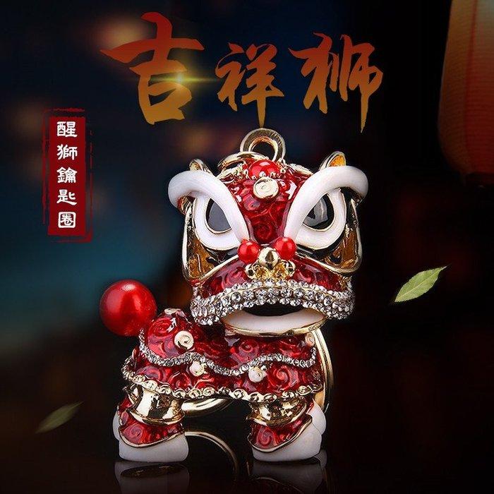 【喬尚拍賣】吉祥醒獅鑰匙圈 舞獅鑰匙圈 獅子鑰匙圈 超Q超可愛 禮品.贈品