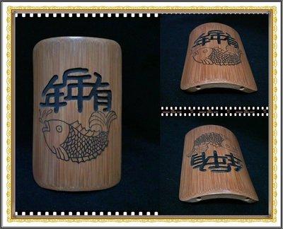【牟根古董-161013】早期 竹雕吊飾【年年有餘】
