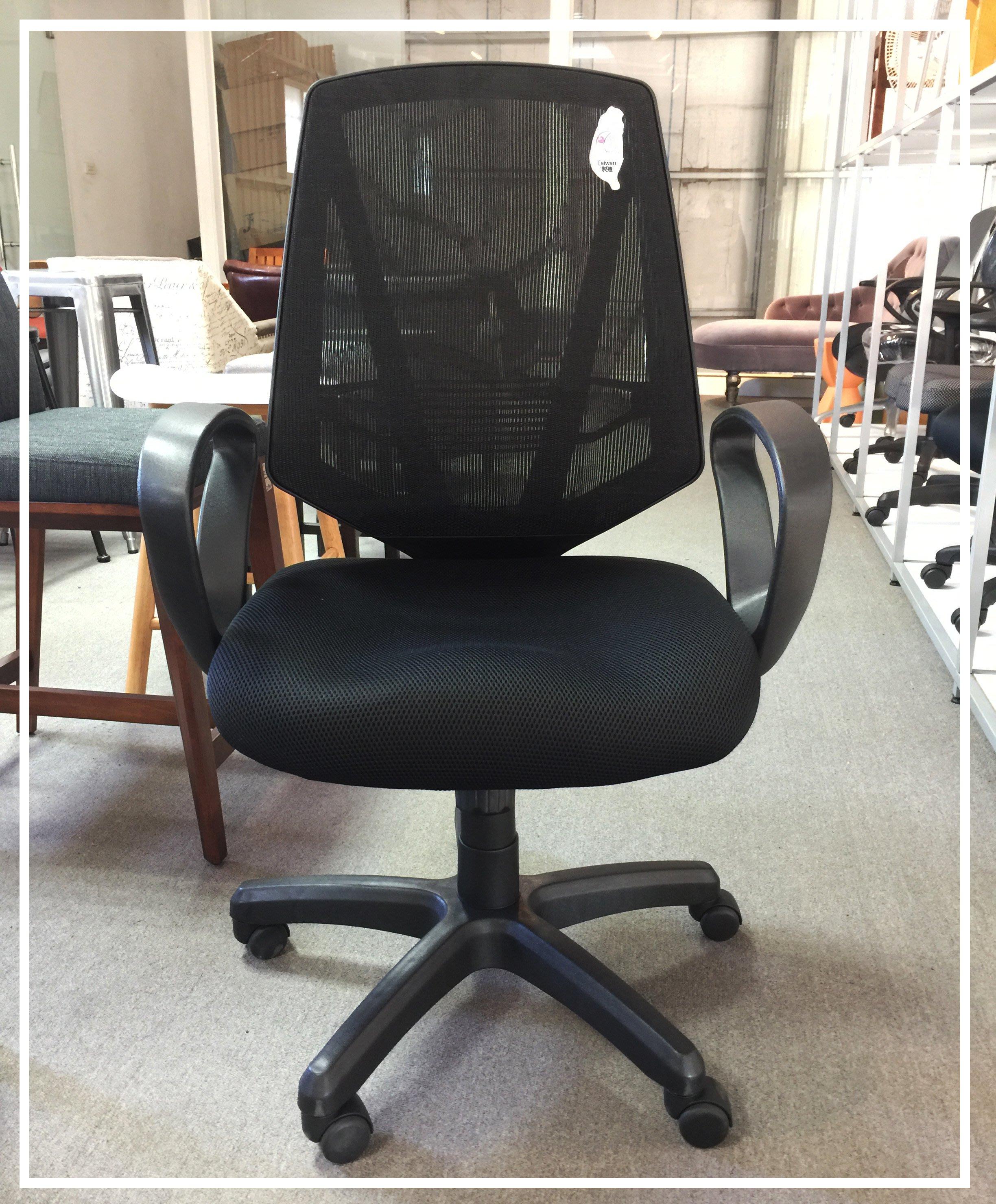 [ 椅子王 ]----超優質.雲紋紗網扶手型 辦公椅