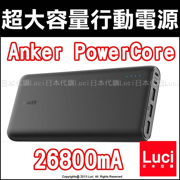 行動電源 輕量 大容量 Anker PowerCore 26800mAh 3台同時充電 2 x Micro USB
