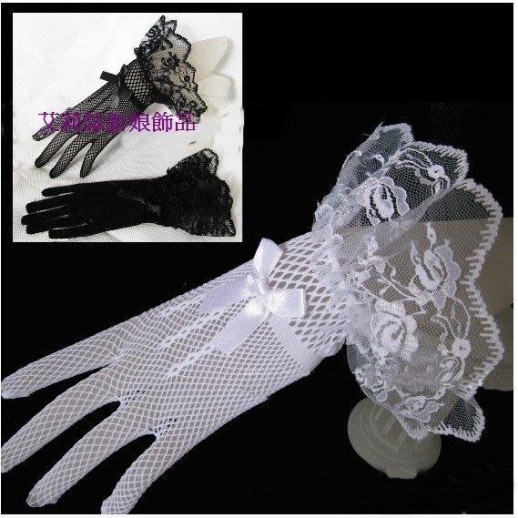 ~艾莉絲新娘飾品 零售~禮服手套婚紗模特兒晚會表演cosplay角色扮演 網狀蕾絲花邊新娘
