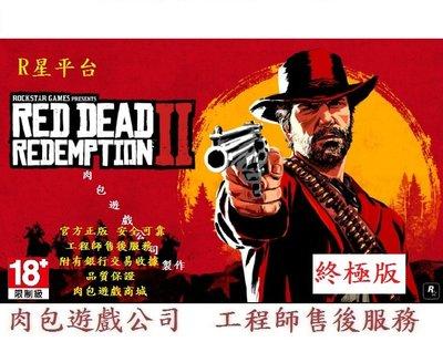 PC版 繁體中文 肉包遊戲 荒野大鏢客2 R星 碧血狂殺2 終極版 Red Dead Redemption 2