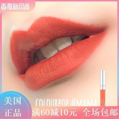 都市飾品彩妝美購現貨 Colourpop 啞光液體唇釉Arriba/Bumble/Mama持久顯色