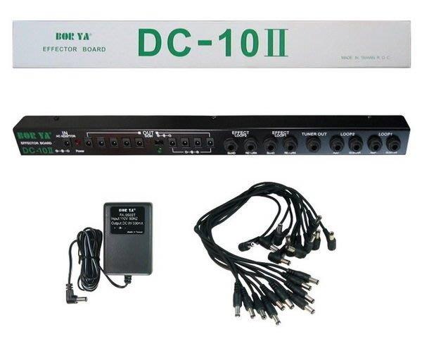 ☆ 唐尼樂器︵☆ BORYA DC-10II 電吉他/電貝斯 Bass 效果器用第二代電源棒(極性可切換)