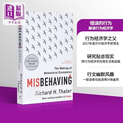 錯誤的行為:解讀行為經濟學 英文原版 Misbehaving 理查德 泰勒 Richard H. Thaler 2017年諾貝爾經濟學獎得主