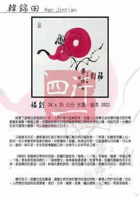 【四行一藝術空間】台灣水墨大師 「五全才子」 韓錦田 【水墨畫作-福到】34x35(畫心)/(含框)免運費
