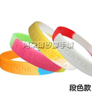 阿朵爾 客製化 矽膠手環 運動手環 活動 訂製 製作 訂做 段色款(分色)  款式多樣 可開發票(產品需詢價)