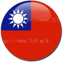 〈世界國旗〉中華民國 台灣 Taiwan 國旗胸章 (直徑3.2公分)
