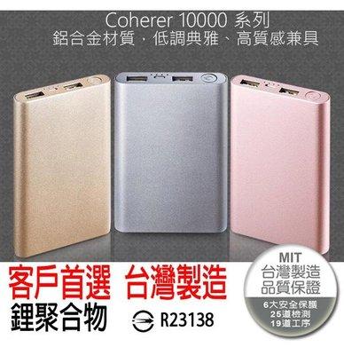 Coherer 10000 鋁合金材質行動電源 MIT台灣製造 5V/2A 快充 旅充 附Micro充電線 移動電源
