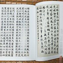 不二書店 默墨馨懷  李纯甫書法紀念展 基隆市文化局