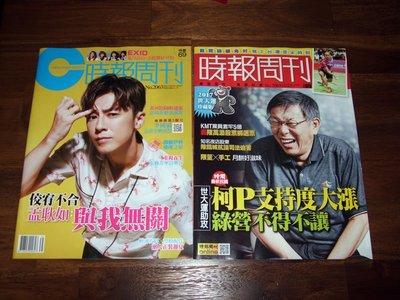 【阿魚書店】時報周刊 no.2063-EXID訪台 / 李國毅 / 黃河 / 孟耿如/柯P支持度大漲