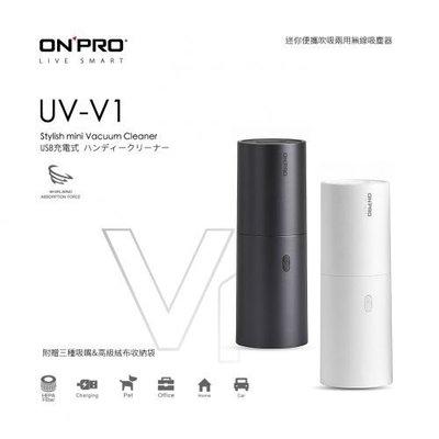 限時優惠 ONPRO UV-V1 USB充電式日風迷你 吹吸兩用無線吸塵器