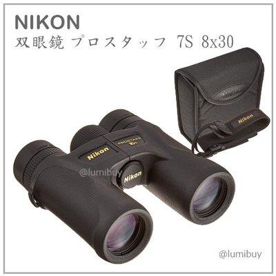 【現貨】日本 NIKON PROSTAFF 7S 8X30 雙筒 望遠鏡 休閒 戶外 輕量 8倍 30口徑 含收納袋