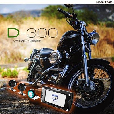 小青蛙數位 響尾蛇 D-300 D300 送32G 雙鏡頭 機車行車記錄器 SONY 1080P 行車記錄器