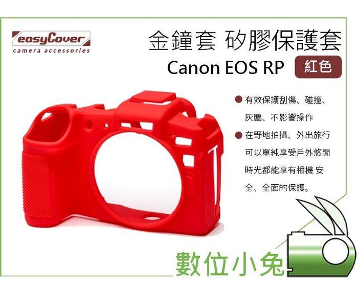 數位小兔【easyCover相機包Canon EOS RP】 矽膠套 相機套 防塵 防撞 矽膠保護套