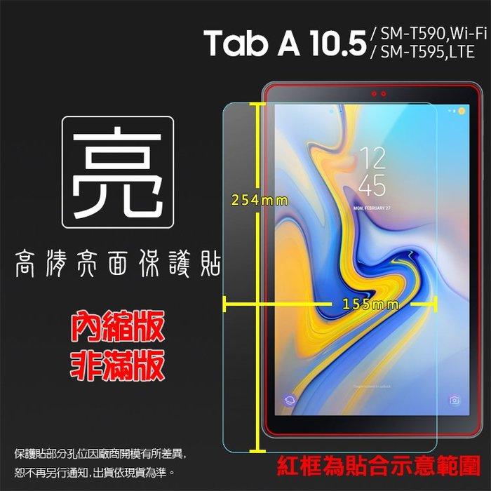 亮面螢幕保護貼 SAMSUNG Tab A (2018) SM-T590 SM-T595 10.5吋 平板保護貼 亮貼