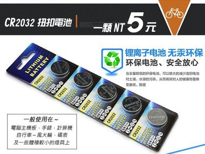 ☆PART2單車 CR2032 扭扣電池 (自行車 風火輪 碼表,電腦主機板 等) li