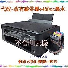 (^_^)/省墨工廠xp245.xp442.177~代改有線式供墨(含460cc寫墨水)XP245.xp-245