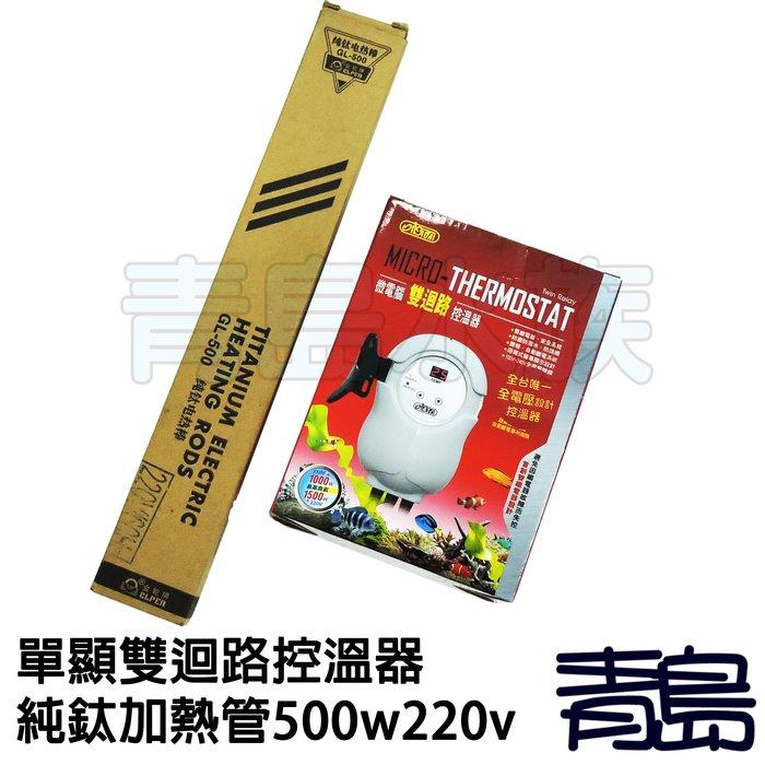 B。。。青島水族。。。台灣ISTA伊士達-單顯雙迴路控溫器==主機+純鈦加熱管500W/220V