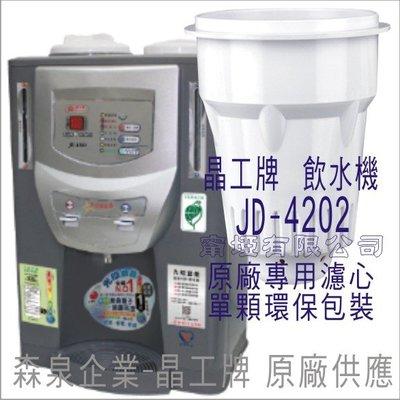 晶工牌 飲水機 JD-4202 晶工原廠專用濾心