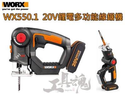 WX550.1 WORX 威克士 線鋸機 軍刀鋸 切割機 老虎鋸 積梳 迷你電鋸 20V 鋰電池 公司貨 WX550