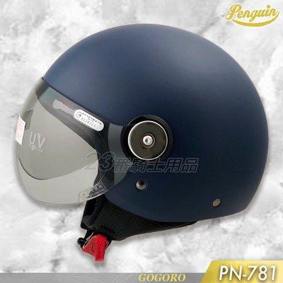 海鳥 安全帽 Penguin PN-7...