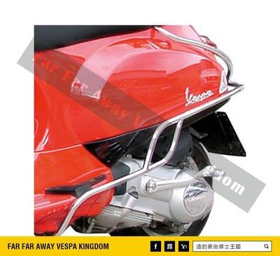 遠的要命偉士王國 Vespa PIAGGIO LX/LXV/S/LT 原廠 電鍍 後側保桿 S 造型