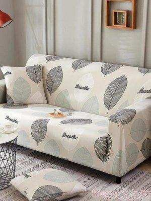 沙發罩 萬能全包彈力沙發套單人雙人貴妃組合沙發罩全蓋通用沙發墊沙發巾 suger