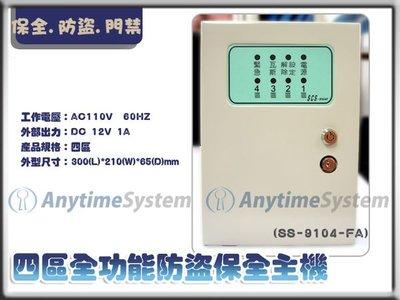 安力泰系統~SS-9104FA四區全功能防盜保全主機(保全 防盜 監視)-3000元
