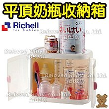 Blove 日本Richell嬰兒奶樽儲存 奶瓶架 奶樽架 奶瓶儲存收藏 奶樽收納盒 平頂奶瓶收納箱#RH02A