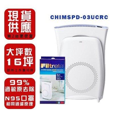 【勁媽媽】(超值組合) 3M 淨呼吸 超濾淨型 清淨空氣機(16坪) + 16坪專用濾網 1片(N95/PM2.5)