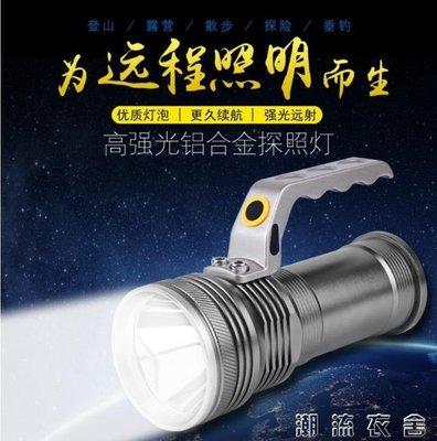 強光探照燈可充電鋁合金防水手提燈露營探洞便攜手電筒LED燈泡