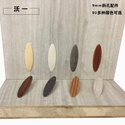 螺絲配件  木紋斜孔釘塞帽蓋子螺絲鉆頭斜眼開孔器木工配件9mm滿沃一 台南市