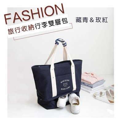 帆布旅行包 大容量托特包 運動包 鞋包  單肩包 外出背袋 旅行袋【YB036】