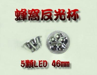 G5A16 LED 蜂窩反光杯 46mm 鍍鉻反光杯 第三煞車燈 DIY改裝 車燈改裝 清倉12元(原價55元)
