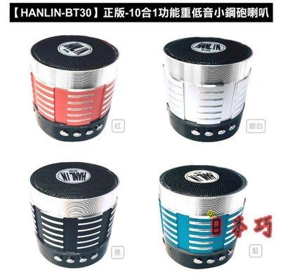 【南部總代理】HANLIN正版-BT30-10合1功能 2代重低音藍芽喇叭(自拍器+FM+藍牙+MP3+免持)