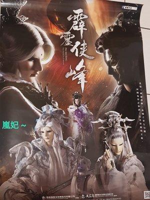 嵐妃~ PILI 霹靂國際多媒體 「  霹靂俠峰  」布袋戲 海報 一張 限量