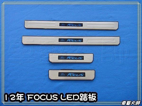 ☆車藝大師☆批發專賣~ FORD 福特 12年~13年 FOCUS 專用 LED 迎賓 踏板 門檻踏板 一組四片