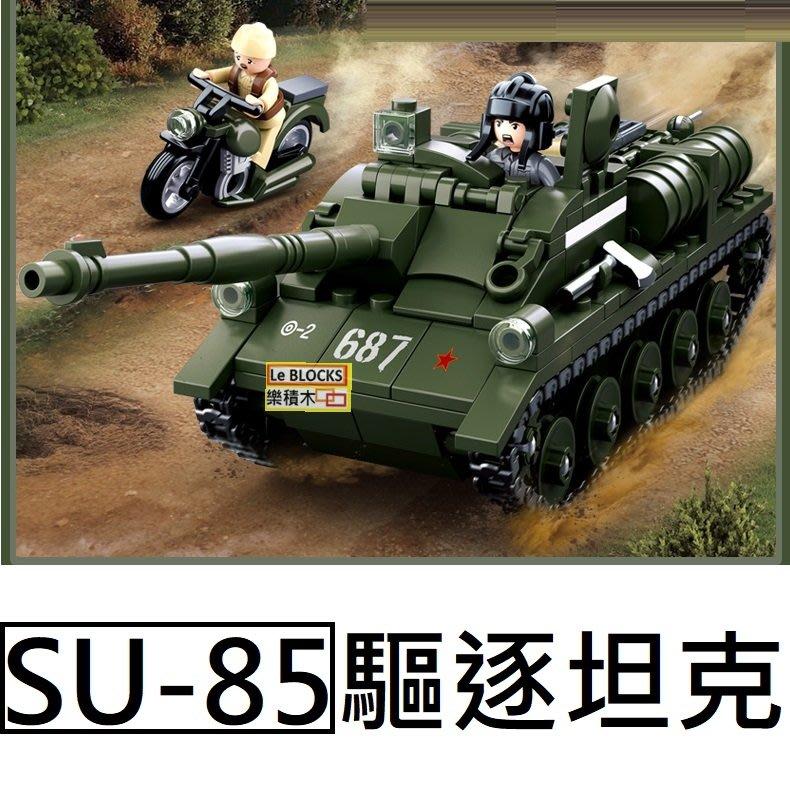 樂積木【預購】小魯班 SU-85 驅逐坦克 非樂高LEGO相容 坦克 虎式 軍事 積木 美軍 超級英雄 B0687
