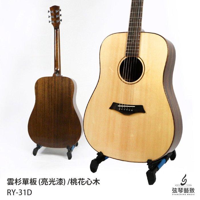免運《弦琴藝致》全新 台灣品牌 Rockyou RY-31D 雲杉 桃花心木 木吉他 41吋